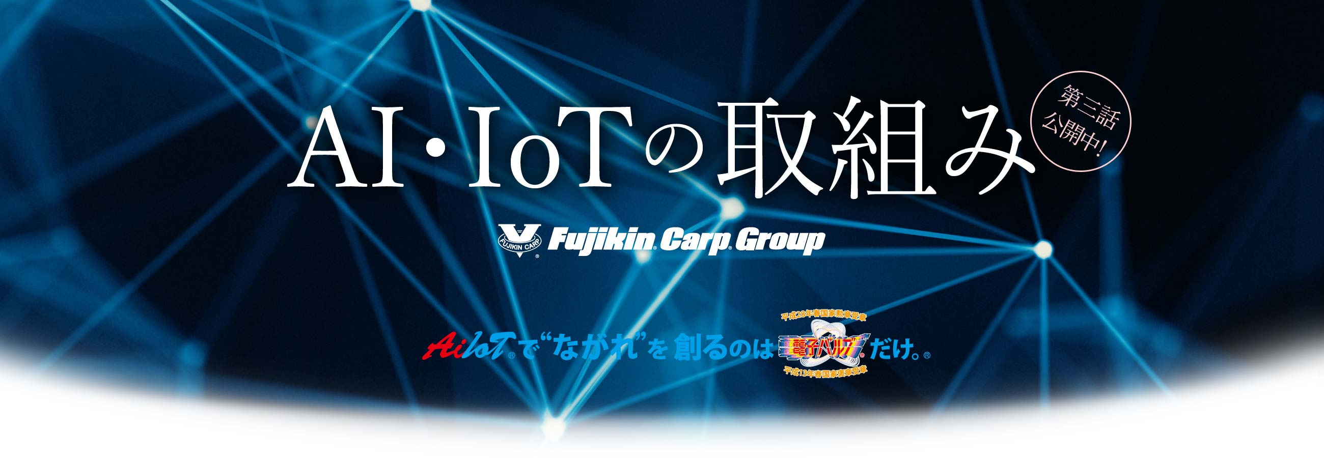 Approach to AI・IOT
